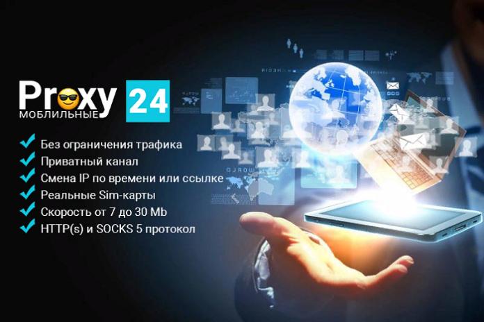 Мобильные прокси Proxy 24